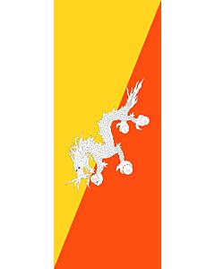 Drapeau: bannière drapau avec tunnel et avec crochets Bhoutan |  portrait flag | 3.5m² | 300x120cm