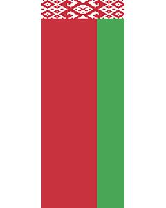 Vertical Hanging Swivel Crossbar Banner Flag: Belarus |  portrait flag | 3.5m² | 38sqft | 300x120cm | 10x4ft