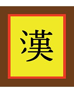 Bandera: Han-Dynasty |  1.35m² | 120x110cm