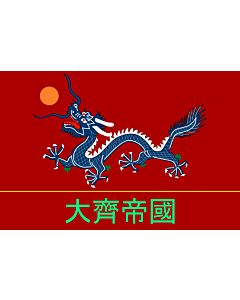 Bandera: China Qi Empire | Qi Empire in the future |  bandera paisaje | 1.35m² | 90x150cm