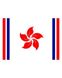 Bandera: Republic of Hong Kong | 香港共和國國旗 |  bandera paisaje | 2.16m² | 120x180cm