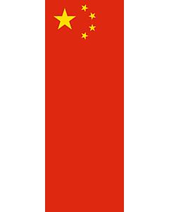 Flag: China |  portrait flag | 6m² | 64sqft | 400x150cm | 13x5ft