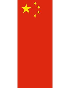 Vertical Hanging Swivel Crossbar Banner Flag: China |  portrait flag | 3.5m² | 38sqft | 300x120cm | 10x4ft