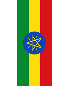 Vertical Hanging Swivel Crossbar Banner Flag: Ethiopia |  portrait flag | 3.5m² | 38sqft | 300x120cm | 10x4ft