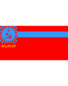 Drapeau: Abkhazian ASSR 1978 120x180cm