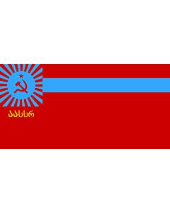 Drapeau: Adjarian ASSR |  drapeau paysage | 1.35m² | 80x160cm