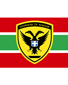 Flag: Hellenic Army Seal |  landscape flag | 2.16m² | 23sqft | 130x170cm | 50x65inch