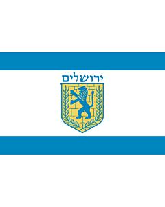 Flagge:  Jerusalem | Israeli municipality of Jerusalem | علم بلدية أورشليم القدس الإسرائيلية | דגל עיריית ירושלים  |  Querformat Fahne | 0.06m² | 21x29cm