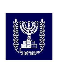 Flagge:  Presidential Standard of Israel | The Standard of the President of Israel | علم رئيس اسرائيل | נס הנשיא של מדינת ישראל  |  Fahne 0.06m² | 25x25cm
