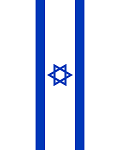 Flagge:  Israel  |  Hochformat Fahne | 3.5m² | 300x120cm