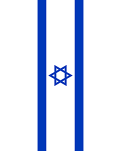 Flagge:  Israel  |  Hochformat Fahne | 6m² | 400x150cm