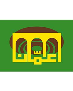 Bandera: Amán  Jordania |  bandera paisaje | 1.35m² | 90x150cm