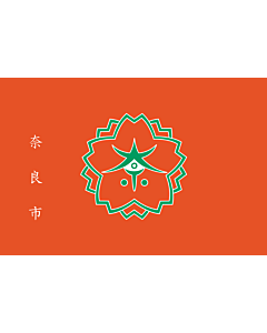 Flag: Nara Prefecture |  landscape flag | 0.24m² | 2.5sqft | 40x60cm | 1.3x2foot