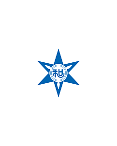 Flag: Wakayama Prefecture |  landscape flag | 0.24m² | 2.5sqft | 40x60cm | 1.3x2foot