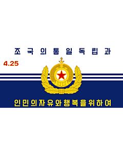 Flag: En Korean People s Navy |  landscape flag | 2.16m² | 23sqft | 100x200cm | 40x80inch