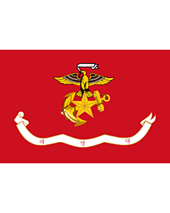 Flagge: XL Republic of Korea Marine Corps  |  Querformat Fahne | 2.16m² | 120x180cm