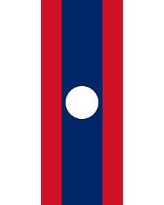 Vertical Hanging Swivel Crossbar Banner Flag: Lao People's Democratic Republic |  portrait flag | 3.5m² | 38sqft | 300x120cm | 10x4ft
