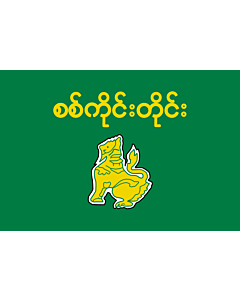 Flag: Sagaing Region |  landscape flag | 1.35m² | 14.5sqft | 90x150cm | 3x5ft