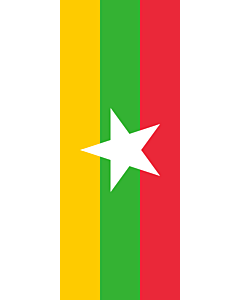 Vertical Hanging Beam Flag: Myanmar (Burma) |  portrait flag | 3.5m² | 38sqft | 300x120cm | 10x4ft