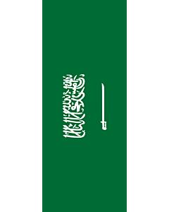 Vertical Hanging Swivel Crossbar Banner Flag: Saudi Arabia |  portrait flag | 3.5m² | 38sqft | 300x120cm | 10x4ft