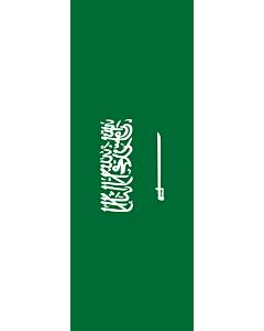Vertical Hanging Swivel Crossbar Banner Flag: Saudi Arabia |  portrait flag | 6m² | 64sqft | 400x150cm | 13x5ft