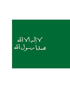 Flag: Second Saudi State |  landscape flag | 2.16m² | 23sqft | 120x180cm | 4x6ft