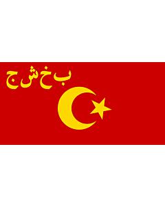 Bandera: Bukharan SSR | Флаг Бухарской ССР |  bandera paisaje | 2.16m² | 100x200cm