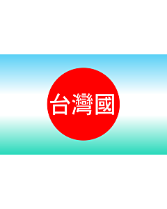 Flag: 908台灣國運動 |  landscape flag | 1.35m² | 14.5sqft | 90x150cm | 3x5ft