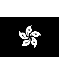 Bandera: Hong Kong  black and white; variant 1 |  bandera paisaje | 1.35m² | 90x150cm